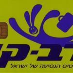 Rav-Kav card in Jerusalem, kartisiyot still good for now