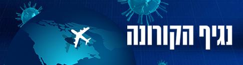 Israel Ministry of Health coronavirus
