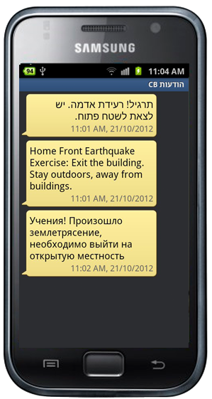 Earthquake Cellular Broadcast message