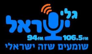 Galei Yisrael
