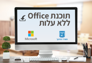 Free Microsoft Office 365 for Israelis with School-Age Kids | No Fryers